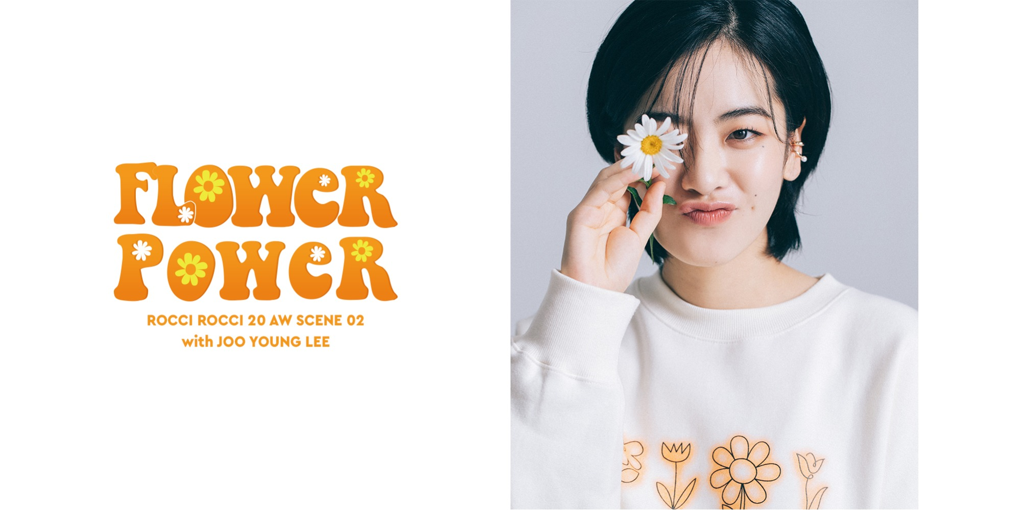 20 AW COLLECTION. FLOWER POWER #SCENE JOO YOUNG LEE20 AW COLLECTION. FLOWER POWER #SCENE JOO YOUNG LEE자체브랜드